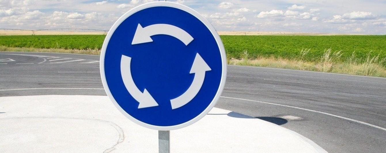 Єдині правила перетину перехрестя із круговим рухом